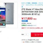 格安スマホ 17,800円 ZTE Blade V7 Max