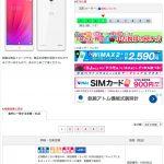 格安スマホ 11,800円 ZTE Blade E02