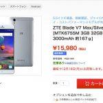 さらに、お買い得 格安スマホ 15,980円 ZTE Blade V7 Max
