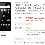 さらに、お買い得 格安スマホ 8,618円 i-dio Phone ブラック「CP-VL5A」