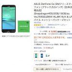 最安値更新ではないですが 格安スマホ 9,980円 ASUS ZenFone Go ZB551KL-BK16/A & LINEモバイル エントリーパッケージセット