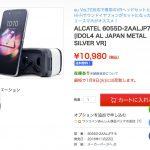 さらに、お買い得 格安スマホ 10,980円 ALCATEL IDOL4