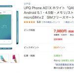 格安スマホ 8,618円 UPQ Phone A01X