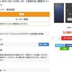さらに、お買い得 格安スマホ 5,980円 NuAns NEO (NA-CORE-JP)