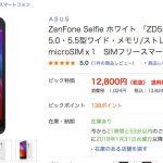 さらに、お買い得 格安スマホ 13,824円 ZenFone Selfie