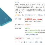 さらに、お買い得 格安スマホ 5,378円 UPQ Phone A01