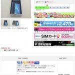 格安スマホ 13,800円 ASUS ZenFone Live