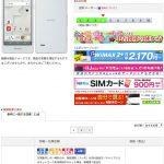 さらに、お買い得 格安スマホ 7,980円 ZTE docomo MONO MO-01J