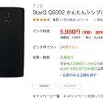 さらに、お買い得 格安スマホ 6,458円 TJC StarQ Q5002