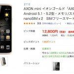 さらに、お買い得 格安スマホ 13,824円 AXON mini