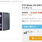 格安スマホ 16,000円 ZTE Blade V8