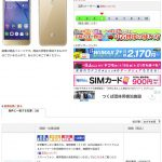 格安スマホ 14,800円 HUAWEI nova lite for Y!mobile 608HW ゴールド
