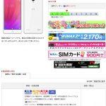 さらに、お買い得 格安スマホ 10,800円 ZTE Blade E02