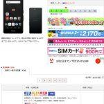 格安スマホ 13,800円 Fujitsu docomo arrows Be F-05J