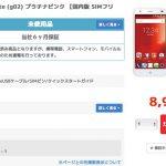 さらに、お買い得 格安スマホ 8,980円 ZTE Blade S Lite (g02)