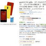 さらに、お買い得 格安スマホ 6,696円 gooのスマホ g06+(グーマルロクプラス)