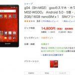 格安スマホ 15,984円 AQUOS SH-M02-WGOO