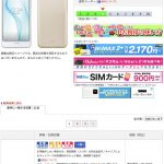格安スマホ 13,800円 SHARP UQmobile AQUOS L2 SH-L02 ホワイト(SIMフリー)