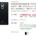 格安スマホ 15,984円 FREETEL SAMURAI 極