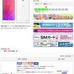 さらに、お買い得 格安スマホ 8,980円 ZTE Blade E02