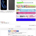 さらに、お買い得 格安スマホ 11,980円 SHARP UQmobile AQUOS L2 SH-L02