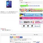さらに、お買い得 格安スマホ 11,980円 ASUS ZenFone Selfie
