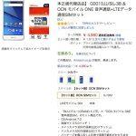 さらに、お買い得 格安スマホ 4,980円 BLU(ブルー)GRAND X LTE