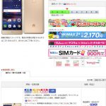 格安スマホ 12,980円 Huawei UQmobile HUAWEI P9 lite PREMIUM VNS-L52