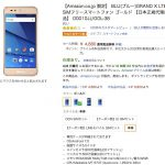 さらに、お買い得 格安スマホ 4,680円 BLU(ブルー)GRAND X LTE