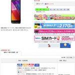 さらに、お買い得 格安スマホ 9,980円 ASUS ZenFone Selfie