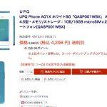 さらに、お買い得 格安スマホ 4,298円 UPQ Phone A01X