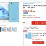 最安値ではありませんが 格安スマホ  14,980円 FREETEL REI
