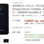 格安スマホ 5,378円 FREETEL KATANA01 FTJ152E-KATANA01-BK