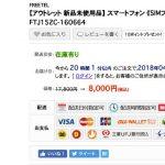 さらに、お買い得 格安スマホ 8,000円 FREETEL 雅