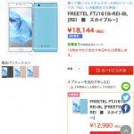 最安値ではありませんが 格安スマホ  12,980円 FREETEL REI