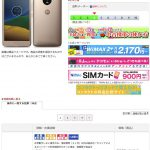格安スマホ 13,980円 MOTOROLA Moto G5 XT1676