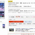 さらに、お買い得 格安スマホ 10,778円 FREETEL SAMURAI REI