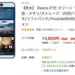 格安スマホ 15,984円 HTC Desire EYE