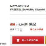 格安スマホ 15,980円 FREETEL SAMURAI KIWAMI 2