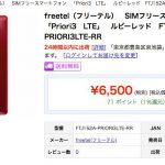 格安スマホ 7,020円 FREETEL Priori3 LTE