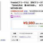 最安値ではありませんが 格安スマホ  10,778円 SAMURAI 雅-MIYABI-