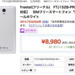 格安スマホ 9,698円 FREETEL Priori3S LTE