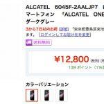 さらに、お買い得 格安スマホ 13,824円 ALCATEL ONETOUCH IDOL 3