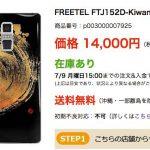 さらに、お買い得 格安スマホ 14,000円 FREETEL SAMURAI 極