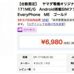 さらに、お買い得 格安スマホ 7,538円 EveryPhone ME
