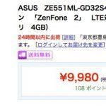 さらに、お買い得 格安スマホ 10,778円 ASUS ZenFone 2