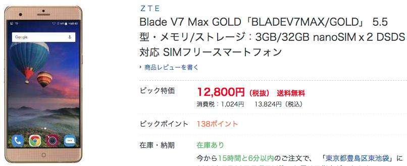 さらに、お買い得 格安スマホ 13,824円 Blade V7 Max