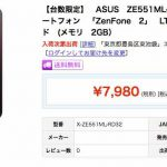 さらに、お買い得 格安スマホ 8,618円 ASUS ZenFone 2